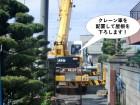 岸和田市でクレーン車を配置して屋根を下ろします