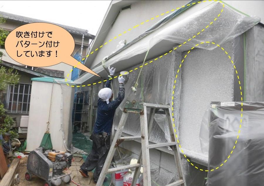 泉北郡忠岡町の外壁に吹き付けでパターン付け