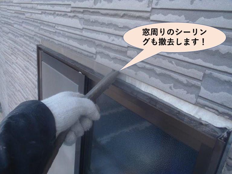 岸和田市で窓周りのシーリングも撤去します!