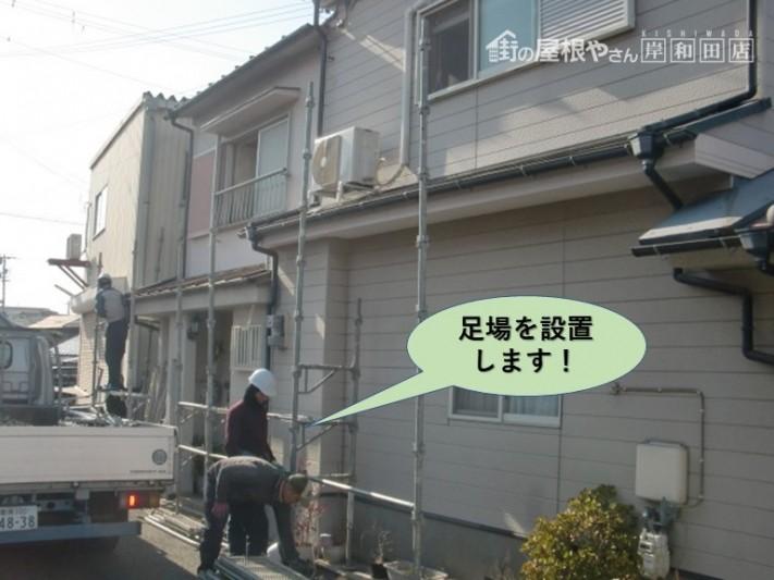 岸和田市の足場を設置します!