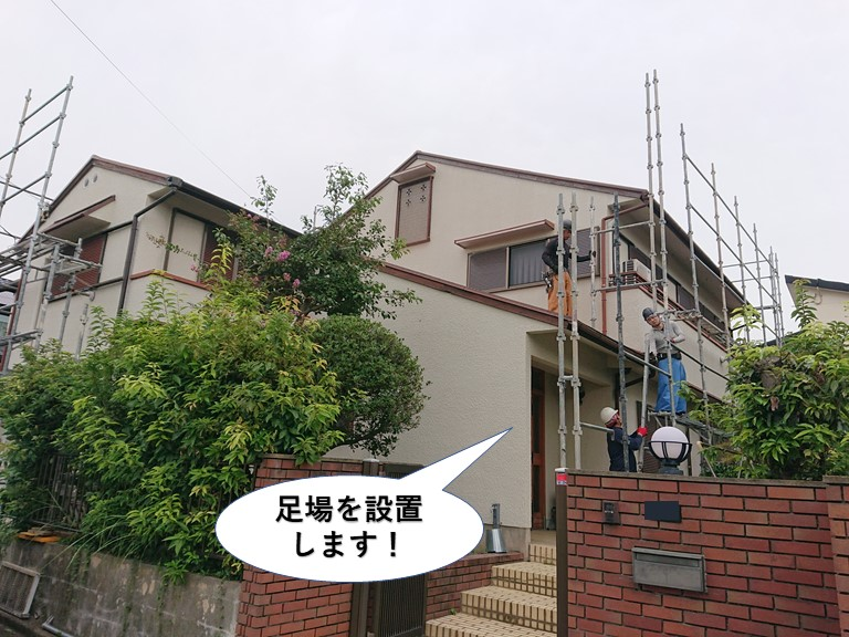 和泉市で足場を設置します!