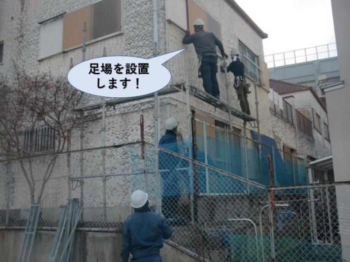 泉佐野市で足場を設置します!