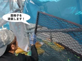 和泉市の面格子を塗装します