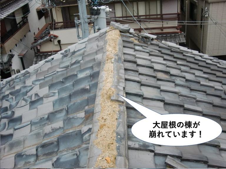 岸和田市の大屋根の棟が崩れています