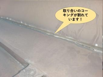 岸和田市の屋根の取り合いのコーキングが割れています