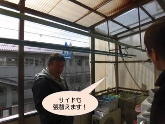 岸和田市宮前町のテラス屋根のサイドの波板現調