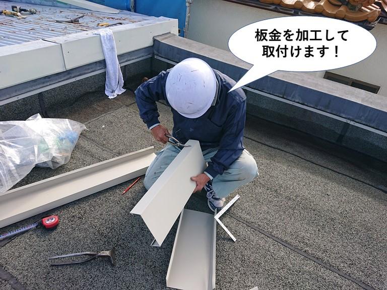 泉佐野市で板金を加工して取付けます