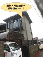 岸和田市のセキスイハイムの屋根・外壁塗装の現地調査