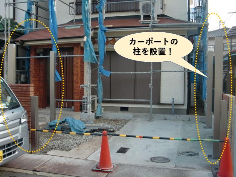 岸和田市の外構にカーポートの柱を設置