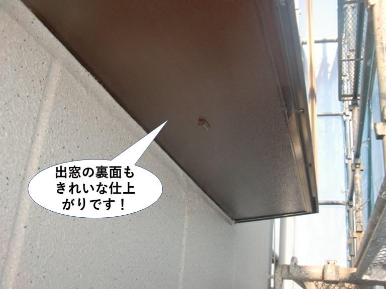 岸和田市の出窓の裏面もきれいな仕上がり