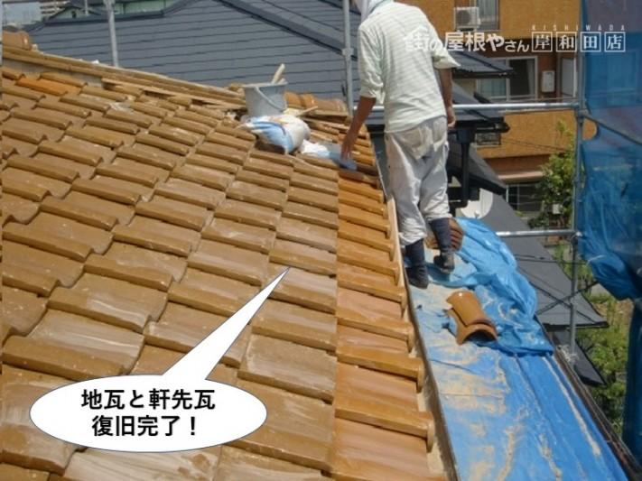 熊取町の地瓦と軒先瓦復旧完了
