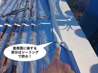 泉佐野市の屋根面に接する部分はシーリングで防水