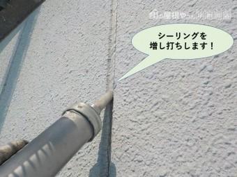 岸和田市のALC外壁の目地にシーリングを増し打ち
