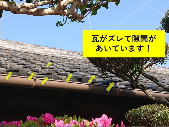 岸和田市の瓦がズレて全体的に隙間があいています