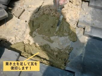 和泉市の下屋に葺き土を足して瓦を復旧