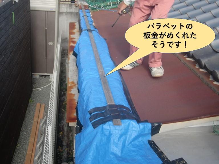 岸和田市のパラペットの板金のめくれ