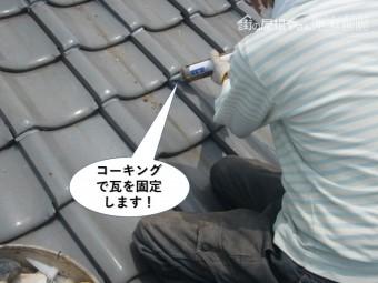 熊取町でコーキングで瓦を固定します