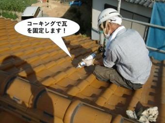 泉南市でコーキングで瓦を固定します