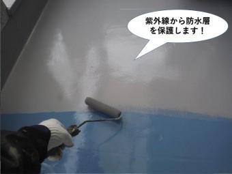 熊取町のベランダを紫外線から防水層を保護します