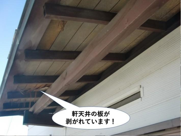 貝塚市の軒天井板が剥がれています