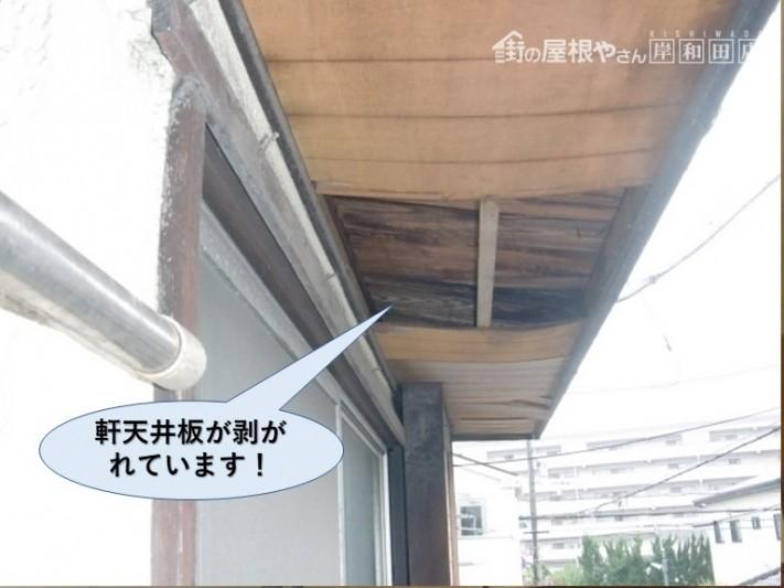 泉佐野市の軒天井板が剥がれています
