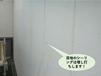 岸和田市のALCパネルの目地のシーリングは増し打ちします