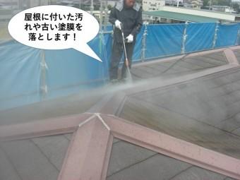 岸和田市の屋根に付いた汚れや塗膜を落とします