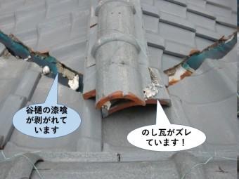 阪南市の谷樋の漆喰が剥がれています