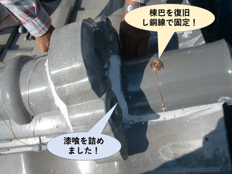 岸和田市の巴瓦を復旧