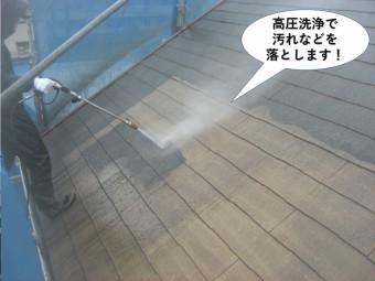 阪南市の屋根を高圧洗浄で汚れなどを落とします