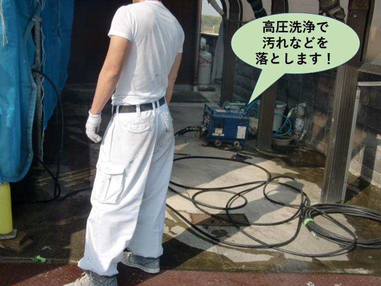 岸和田市の屋根と外壁を高圧洗浄で汚れなどを落とします