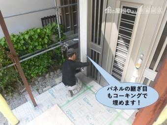 岸和田市の外壁パネルの継ぎ目もコーキングで埋めます
