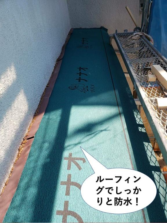 貝塚市の庇をルーフィングでしっかりと防水