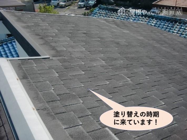 岸和田市の屋根の塗り替えの時期に来ています