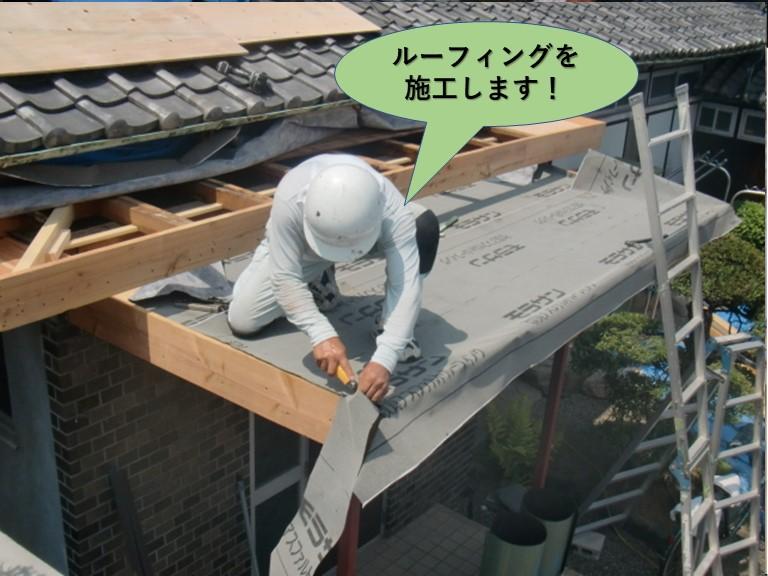 泉北郡忠岡町の玄関屋根にルーフィングを施工