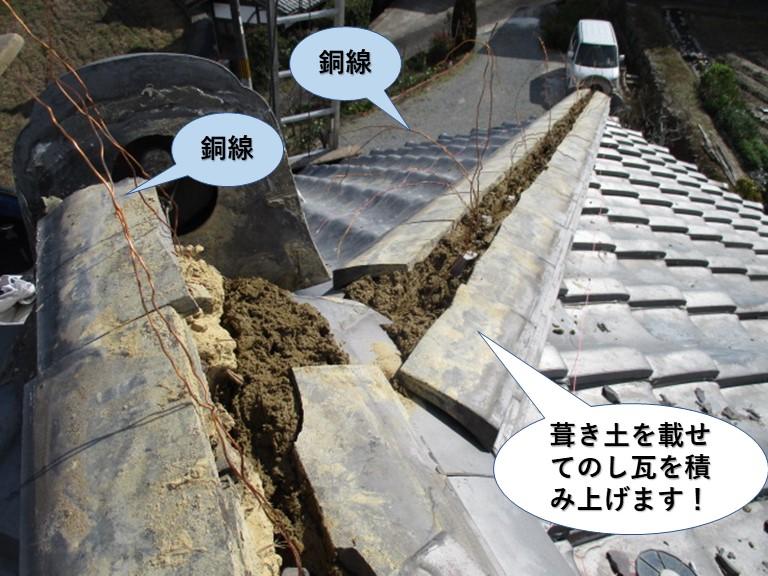 岸和田市の降り棟に葺き土を載せてのし瓦を積み上げます
