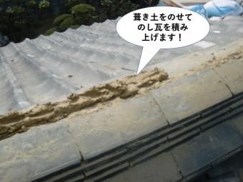 和泉市の棟に葺き土を載せてのし瓦を積み上げます