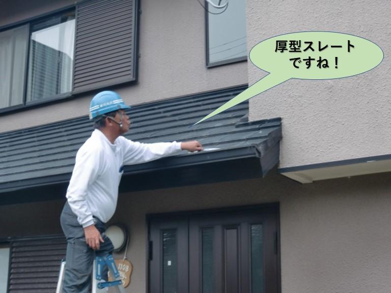 阪南市の厚型スレート屋根