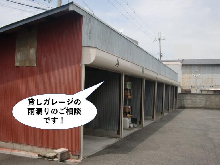 阪南市の貸しガレージの雨漏りのご相談