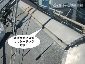 和泉市の板金の継ぎ目やビス頭にシーリング充填