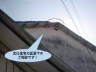 岸和田市の文化住宅の瓦落下のご相談