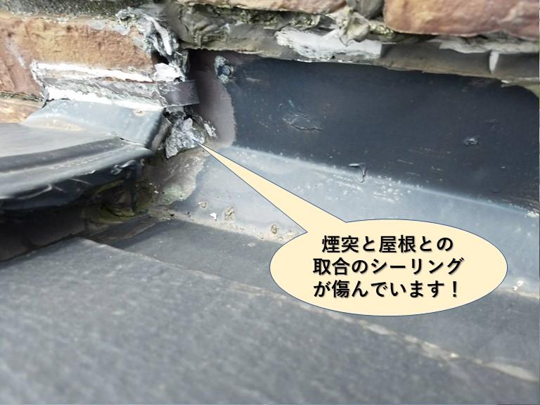 岸和田市の飾り煙突と屋根との取合のシーリングが傷んでいます