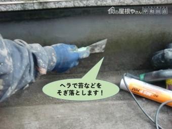 岸和田市のバルコニーのヘラで苔をそぎ落とします!