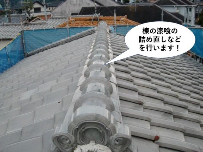 泉南市の棟の漆喰の詰め直しなどを行います
