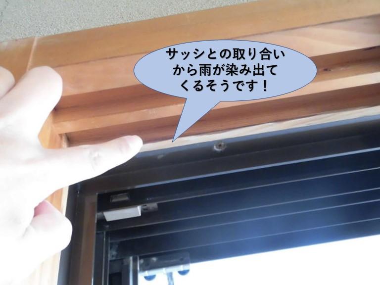 岸和田市でサッシとの取り合いから雨漏り