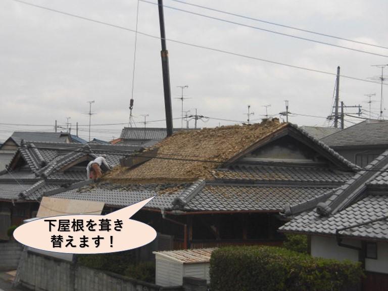 岸和田市の引っ掛け桟瓦葺き工法で葺き土をほとんど使用せず屋根の葺き替えしたS様邸!