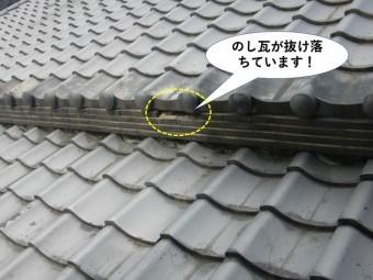 泉佐野市ののし瓦が抜け落ちています