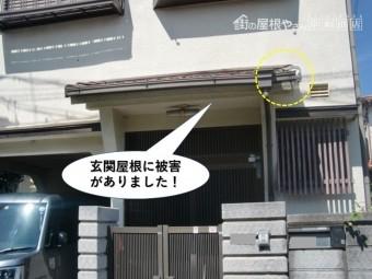 岸和田市の玄関屋根に被害がありました