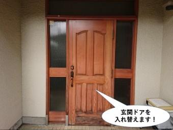 和泉市の玄関ドアを入れ替えます