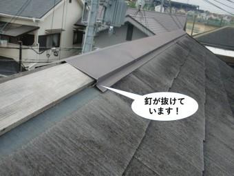 泉大津市の棟の釘が抜けています